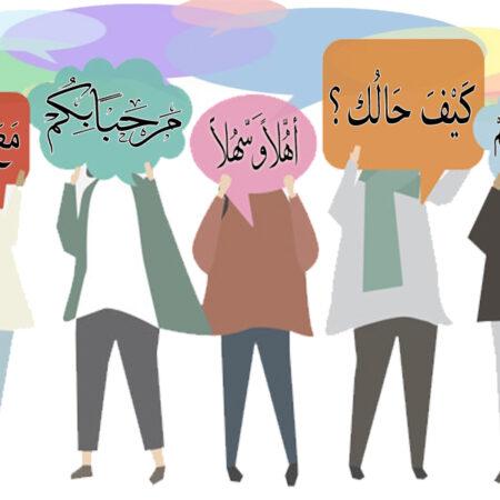 Conversation Arabic